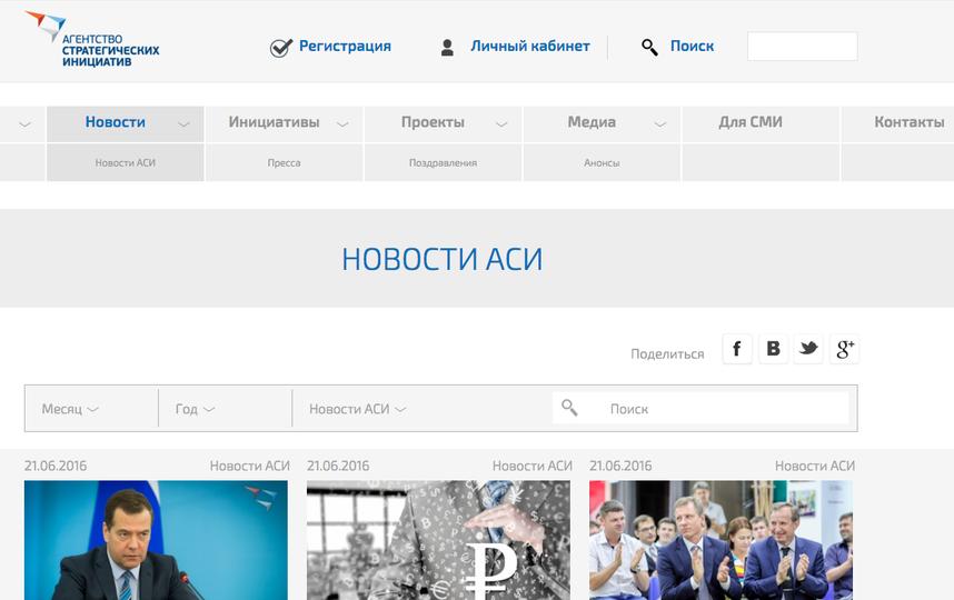 Скриншот asi.ru.