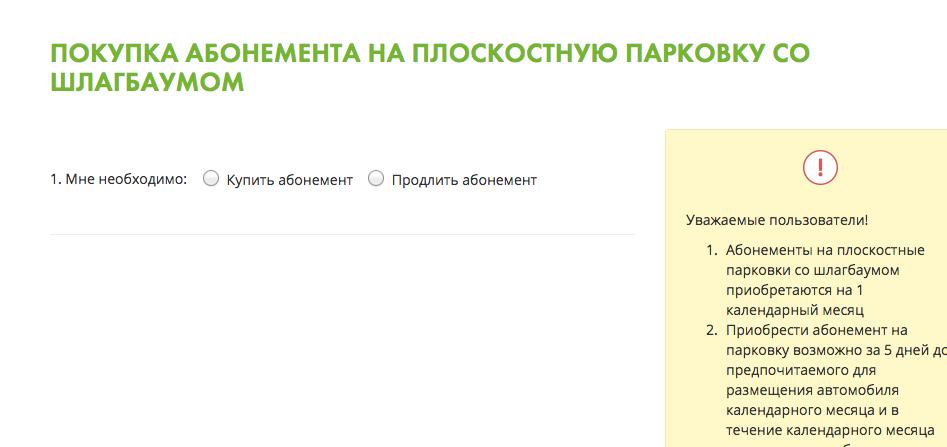 Скриншот parking.mos.ru.