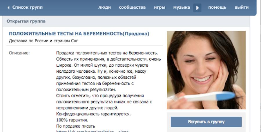 Cкриншот vk.com.