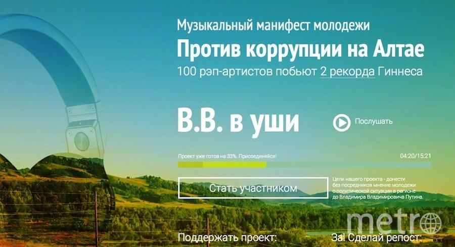 Скриншот сайта проекта.
