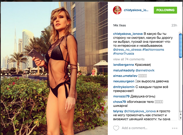 Все фото далее - Instagram Натальи Ионовой.