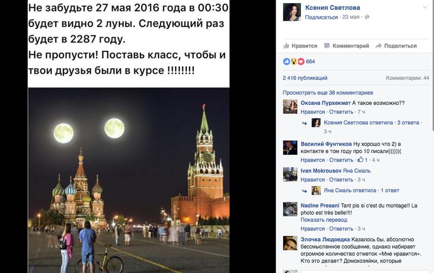 Смотреть Две луны на небе: что это за явление и когда оно происходит видео