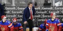 Олег Знарок останется главным тренером сборной России по хоккею