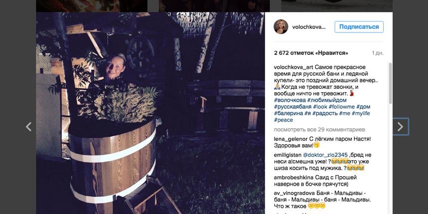 скриншот Instagram Анастасии Волочковой.