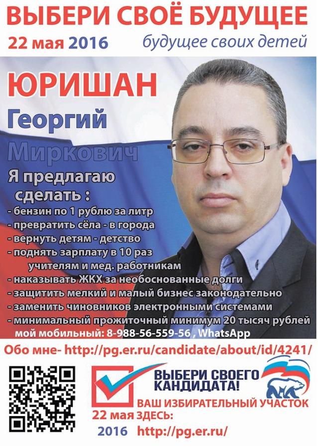 Праймириз кандидата в депутаты