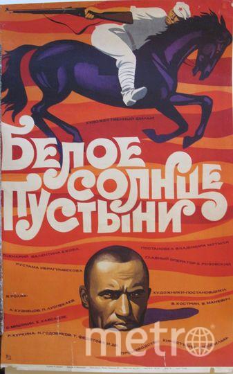 Автор плаката – Мирон Лукьянов.Музей дизайна.