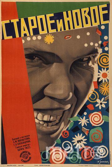 Автор плаката: Иосиф Герасимович. Российская государственная библиотека.