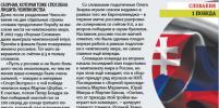 Чемпионат мира по хоккею-2016: какие сборные будут бороться за победу