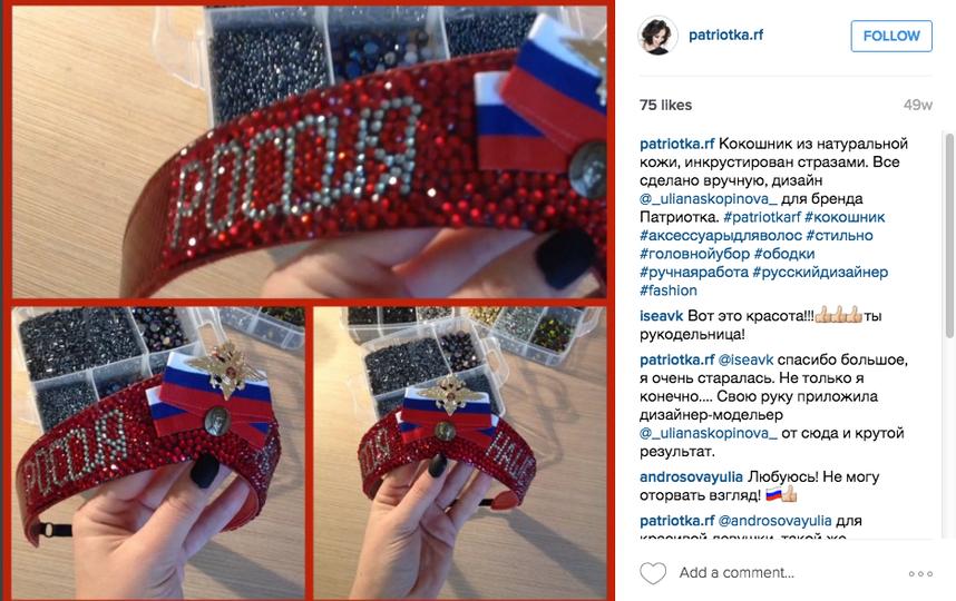 https://www.instagram.com/patriotka.rf/.
