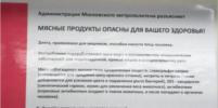 Московский метрополитен не имеет отношения к вегетарианским плакатам