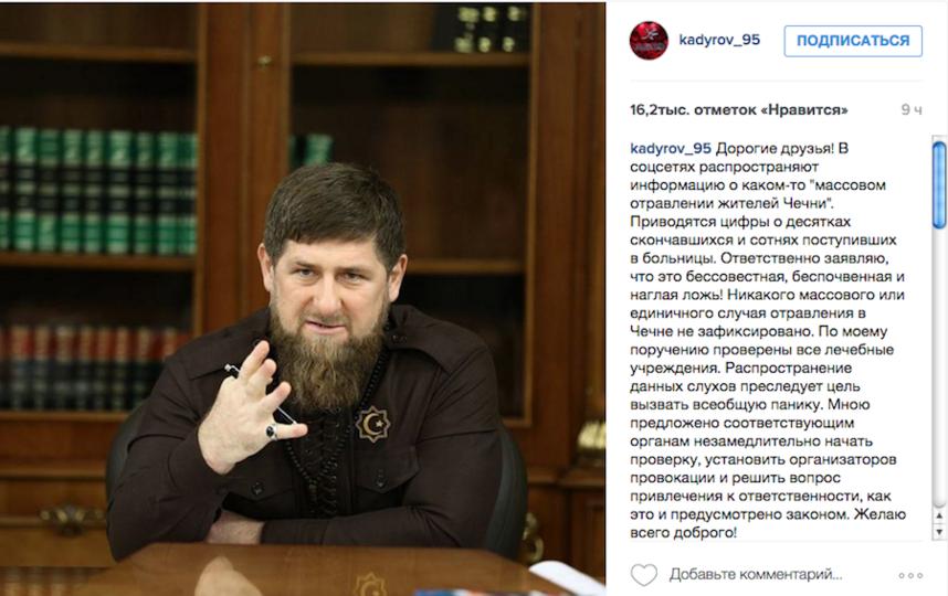 @kadyrov_95.