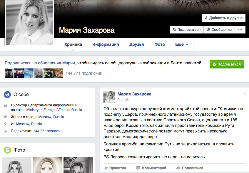 Скриншот Facebook.