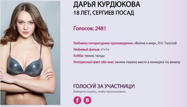все - с официального сайта конкурса.