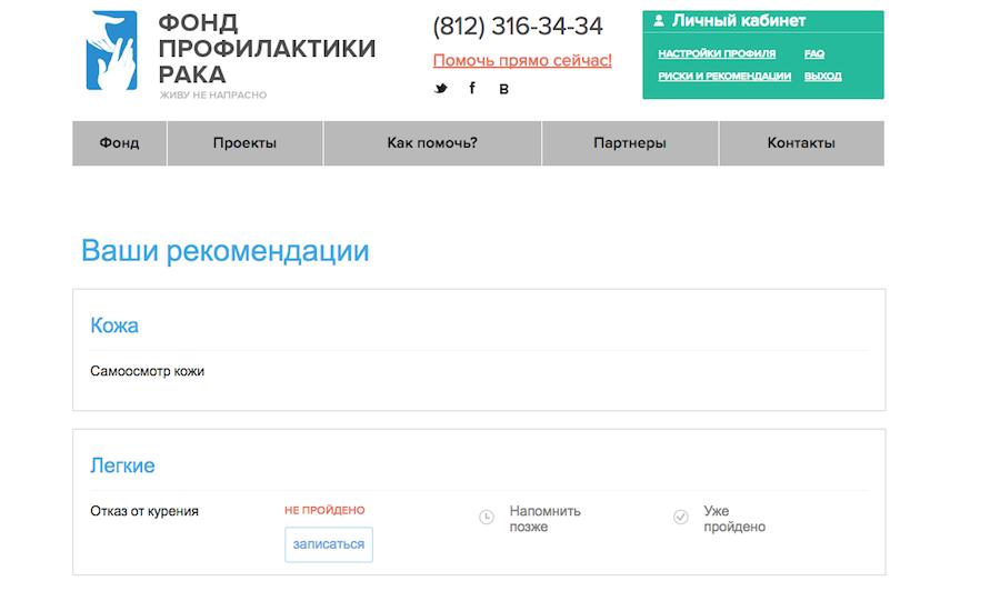 Скриншот с сайта nenaprasno.ru.