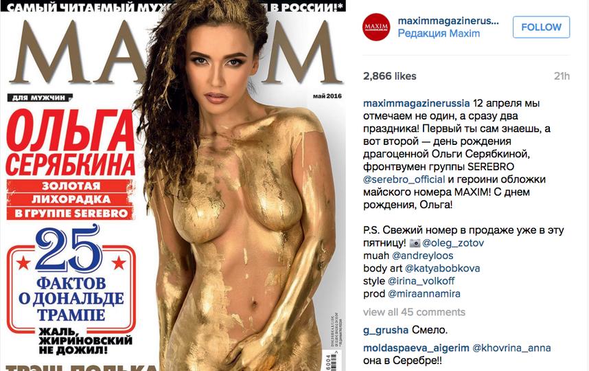 Ольга Серябкина В Журнале Максим Фото