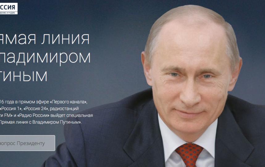скрин-шот сайта moskva-putinu.ru.
