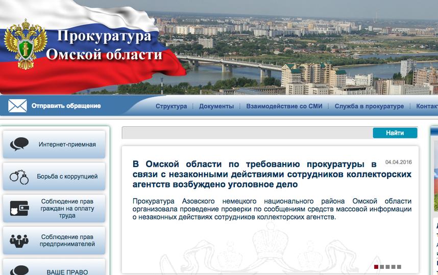 Скриншот prokuratura.omsk.ru.