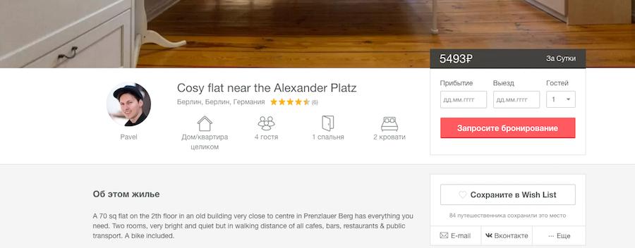 https://www.airbnb.ru/rooms/9122881#reviews.