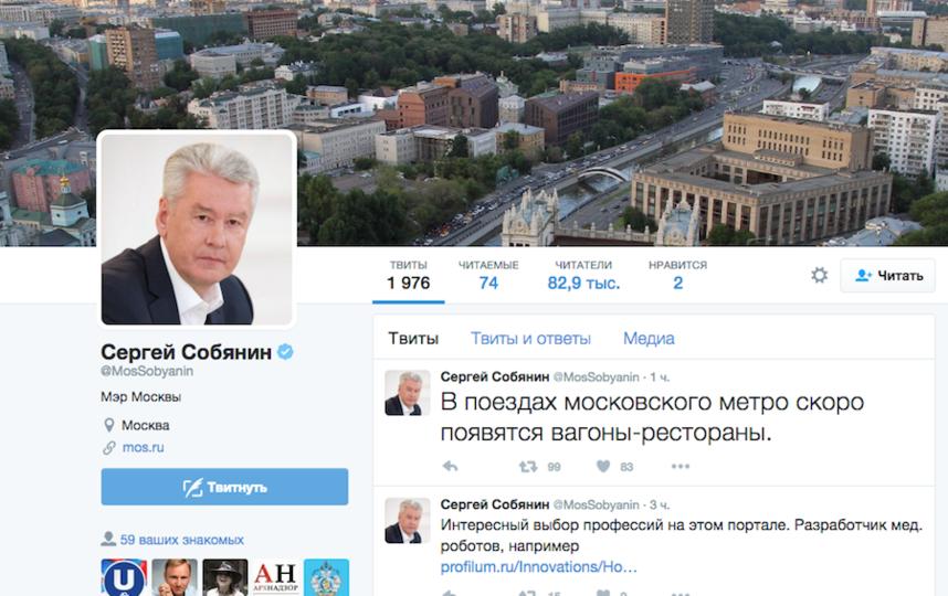 Скриншот со странички в Twitter Сергея Собянина.