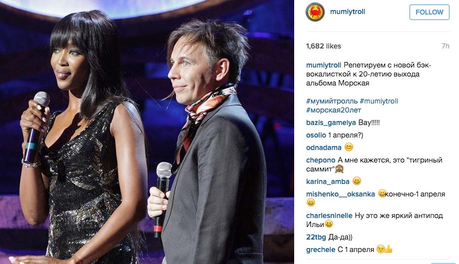 скриншот/Instagram/mumiytroll.