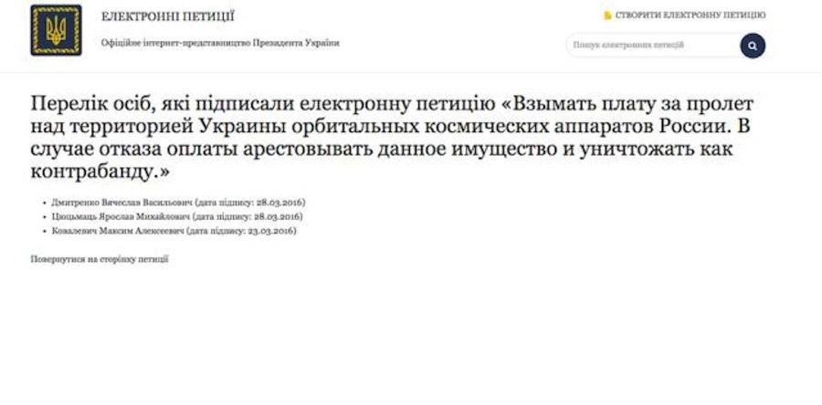 Скриншот с сайта президента.