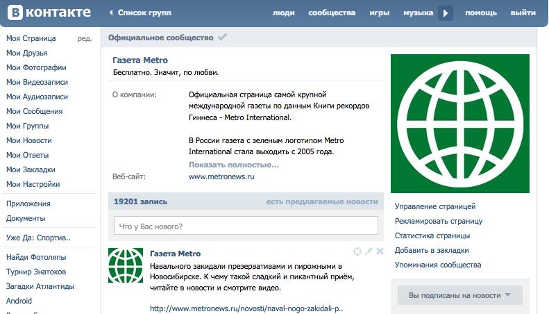 """скриншот страницы """"ВКонтакте""""."""