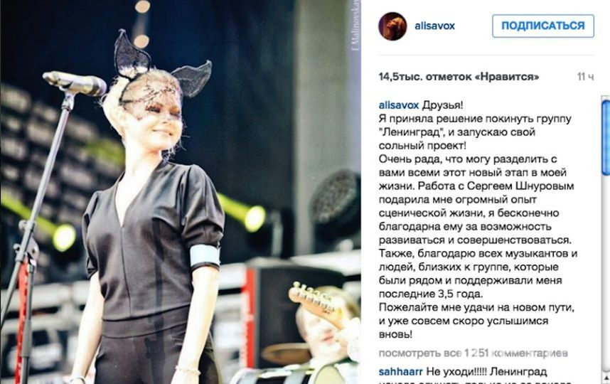 https://www.instagram.com/alisavox/.