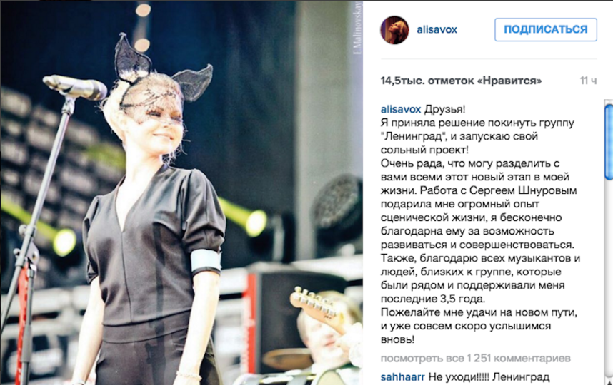 Все https://www.instagram.com/alisavox/.
