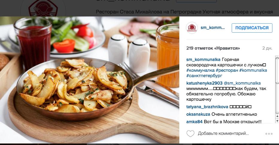 https://www.instagram.com/sm_kommunalka/.