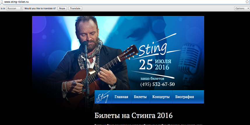 Скриншот sting-ticket.ru.