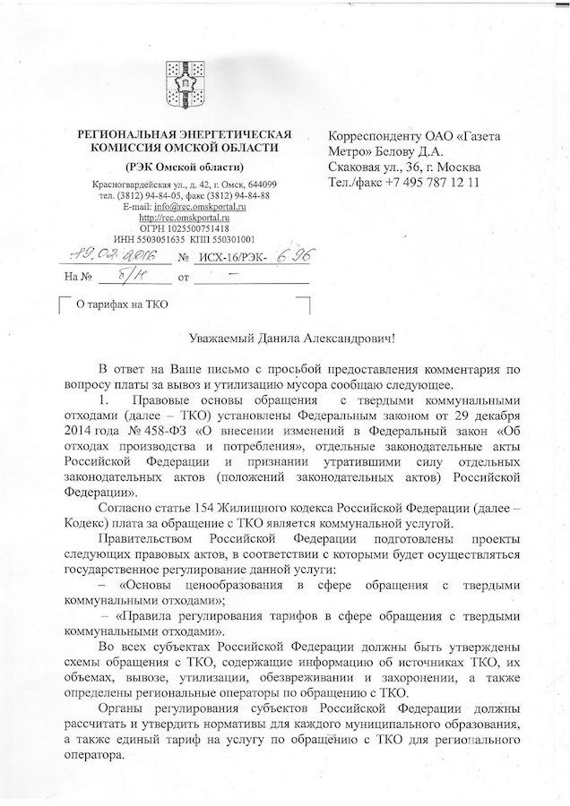 Ответ предоставлен Заместителем председателяРегиональной энергетической комиссииОмскойобласти Иго.