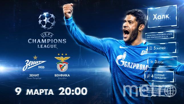 http://fc-zenit.ru/news/novosti1/558000-zenit-benfika-match-pokazhut-v-140-stranakh-mira/.