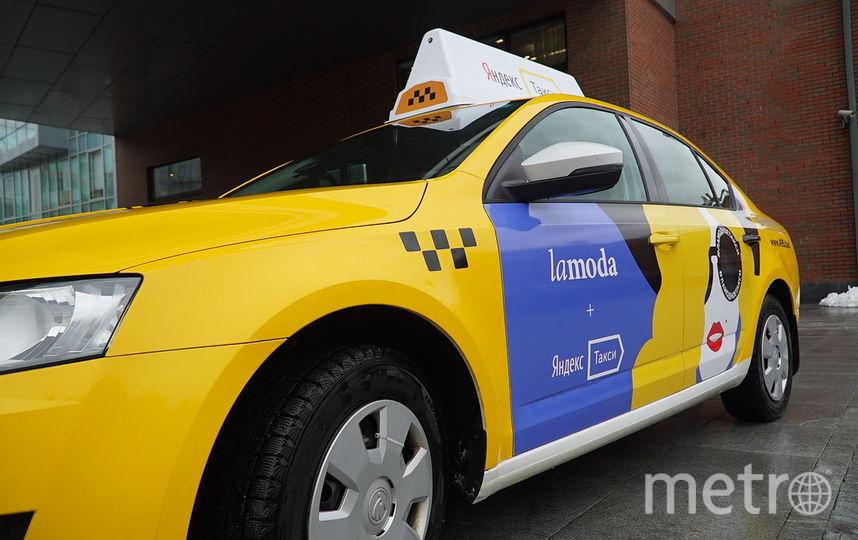"""""""Яндекс.Такси""""."""