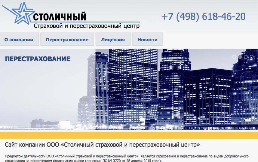 Скриншот respc.ru.
