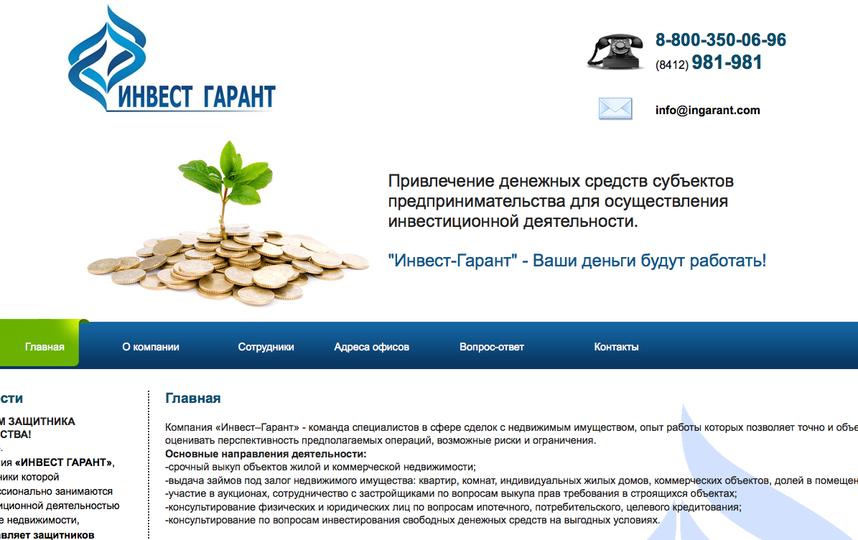 Скриншот ingarant.com.