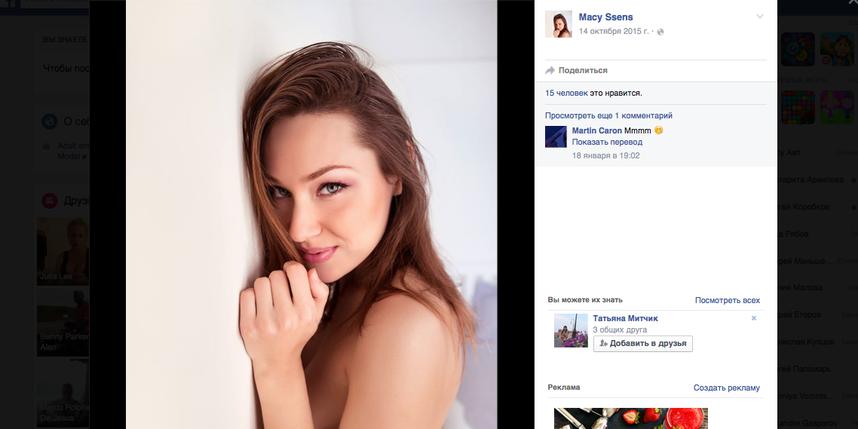 все – скриншот с Facebook.