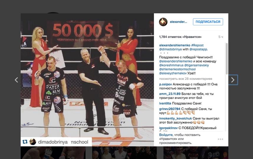 скриншот Instagram Александра Шлеменко.