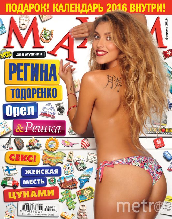 Все звезды российского плейбоя 9