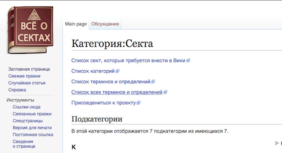 sekta.wiki.