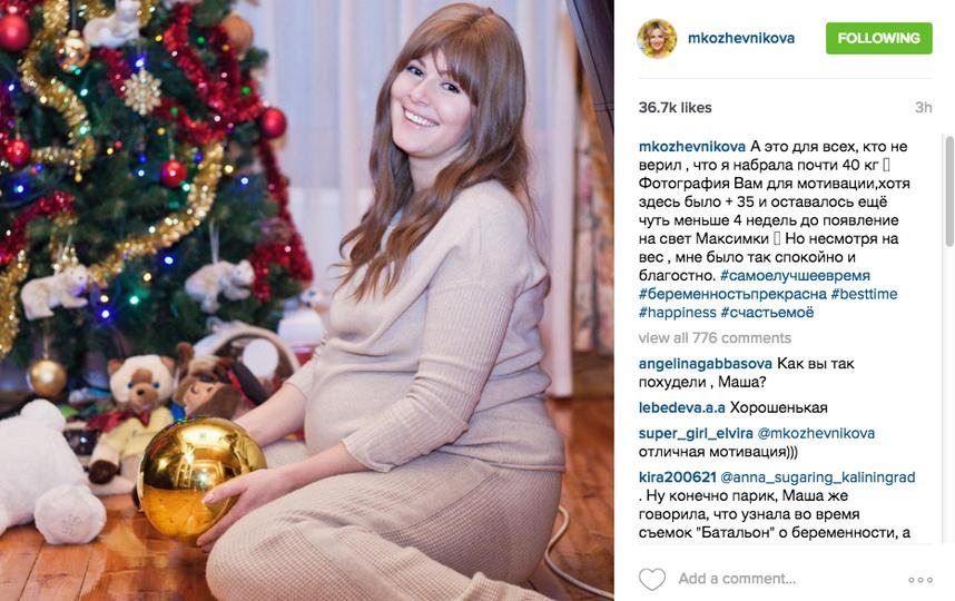 Все фото: Instagram Марии Кожевниковой.