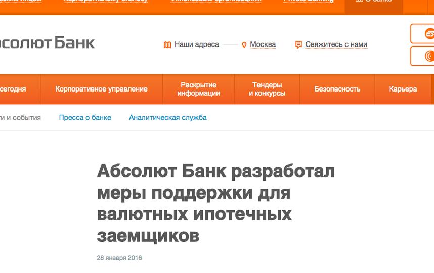 Скриншот Абсолют банк.