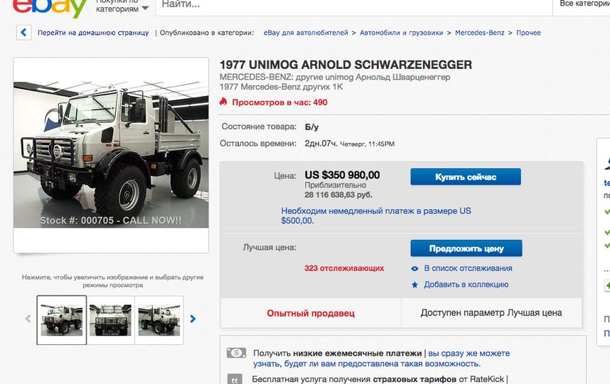 eBay.com.