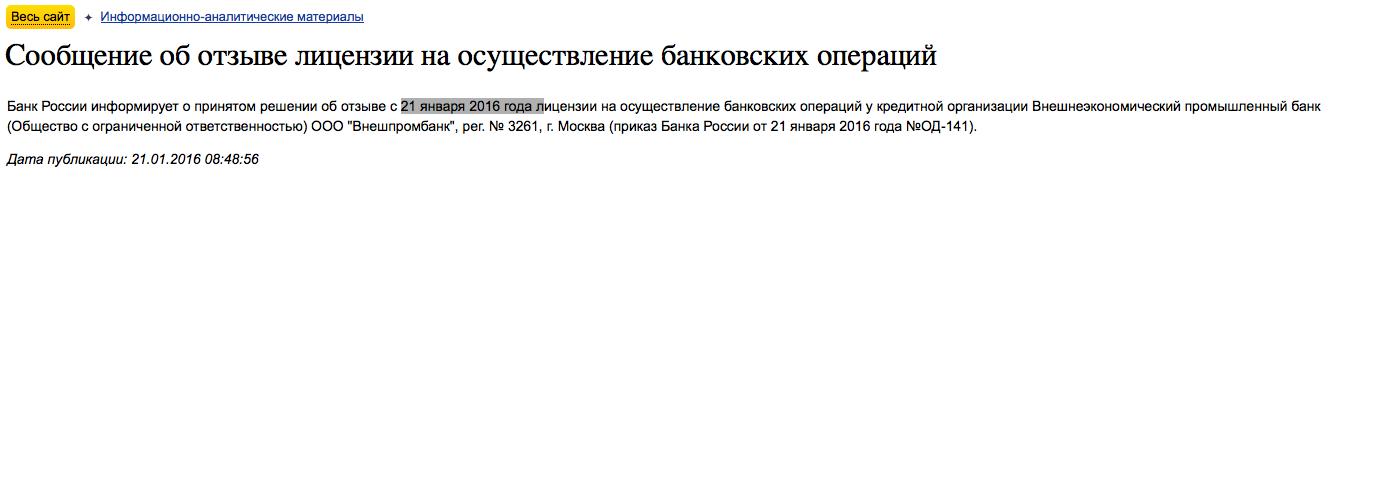 http://www.cbr.ru/analytics/?PrtId=insideinfo.