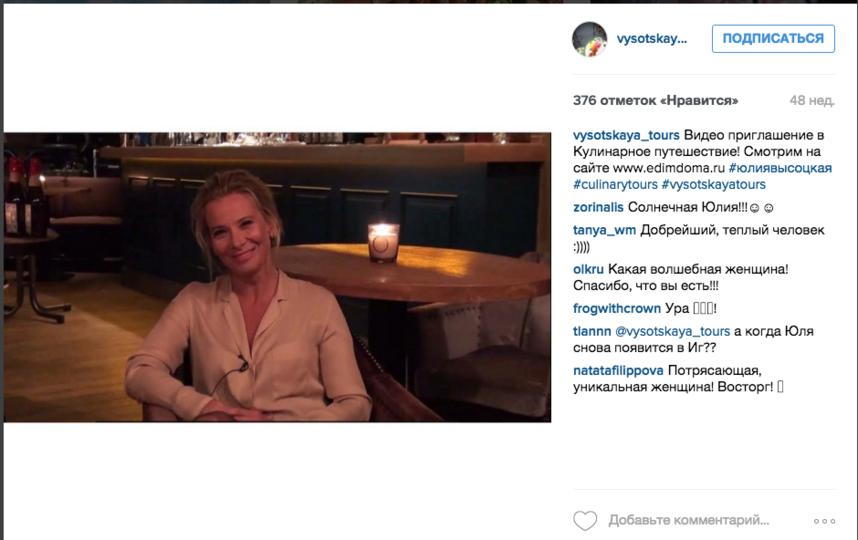 https://www.instagram.com/vysotskaya_tours/.
