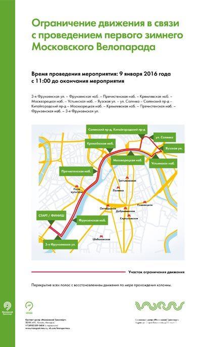 Департамент транспорта Москвы.