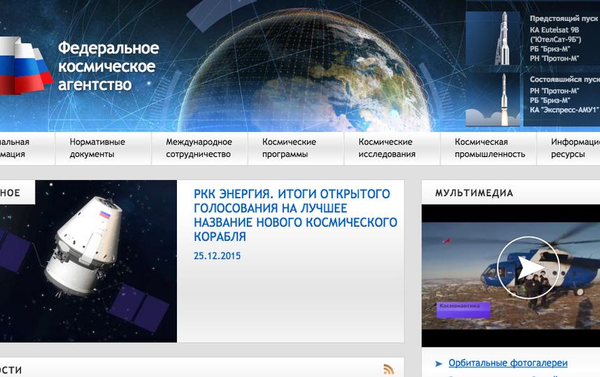 Скриншот federalspace.ru.