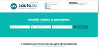 Онлайн запись в автосервис и качество авто услуг