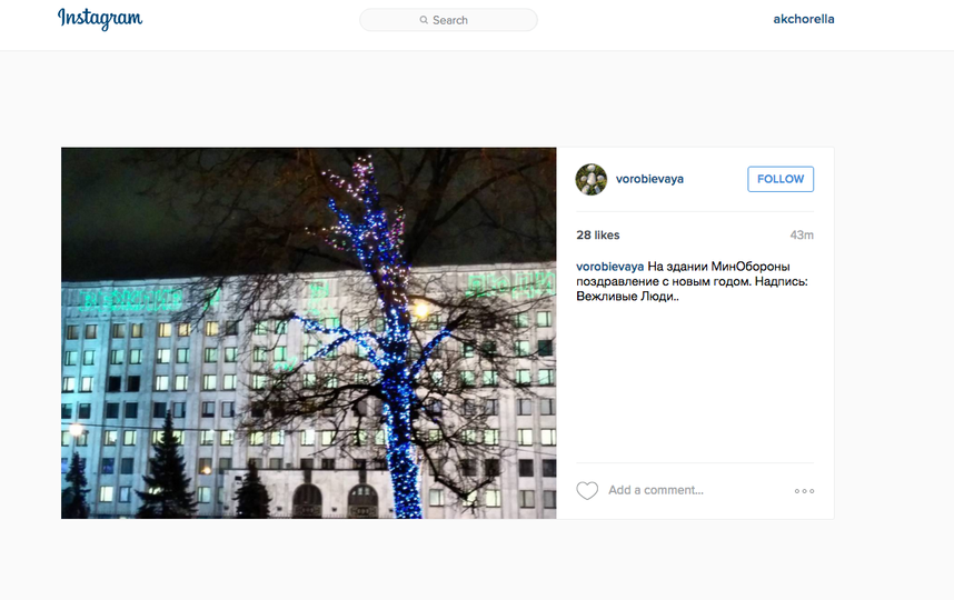 скриншот/ instagram/vorobievaya.