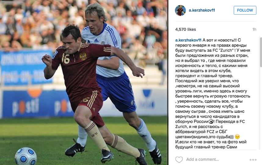 Все фото: Instagram Александра Кержакова .