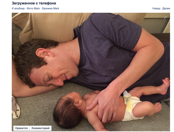 Скриншот страницы на Facebook Марка Цукерберга.